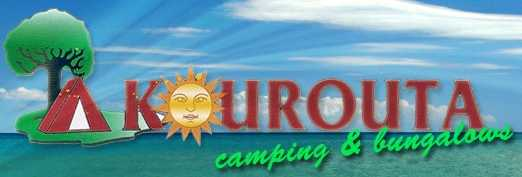ΑΜΑΛΙΑΔΑ: Kourouta Camping and Bungalows